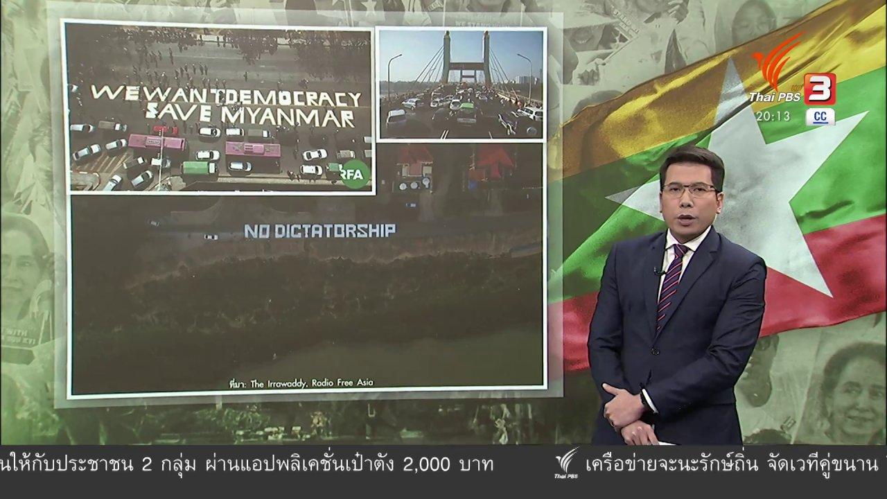 ข่าวค่ำ มิติใหม่ทั่วไทย - วิเคราะห์สถานการณ์ต่างประเทศ : จุดเด่น - จุดด้อยประท้วงเมียนมา ในสายตาคนรุ่น 88