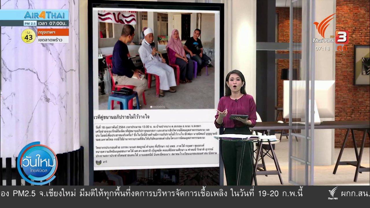 วันใหม่  ไทยพีบีเอส - C-Site Focus พิกัดข่าว : ชาวบ้านจัดเวทีคู่ขนานวิพากษ์นิคมฯ จะนะ