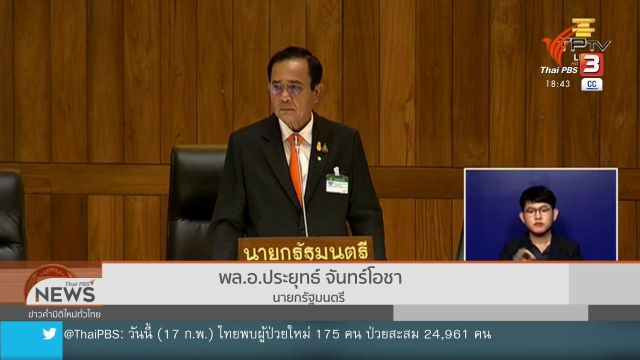 ข่าวค่ำ มิติใหม่ทั่วไทย - สีสันนายกฯ - หลวงพ่อป้อม