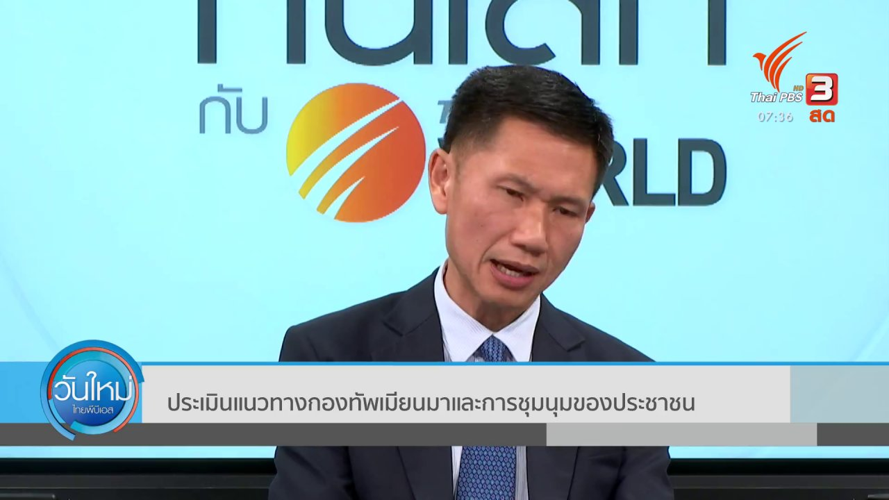 วันใหม่  ไทยพีบีเอส - ทันโลกกับ Thai PBS World : ทูตพิเศษสหประชาชาติห่วงความรุนแรงในเมียนมา