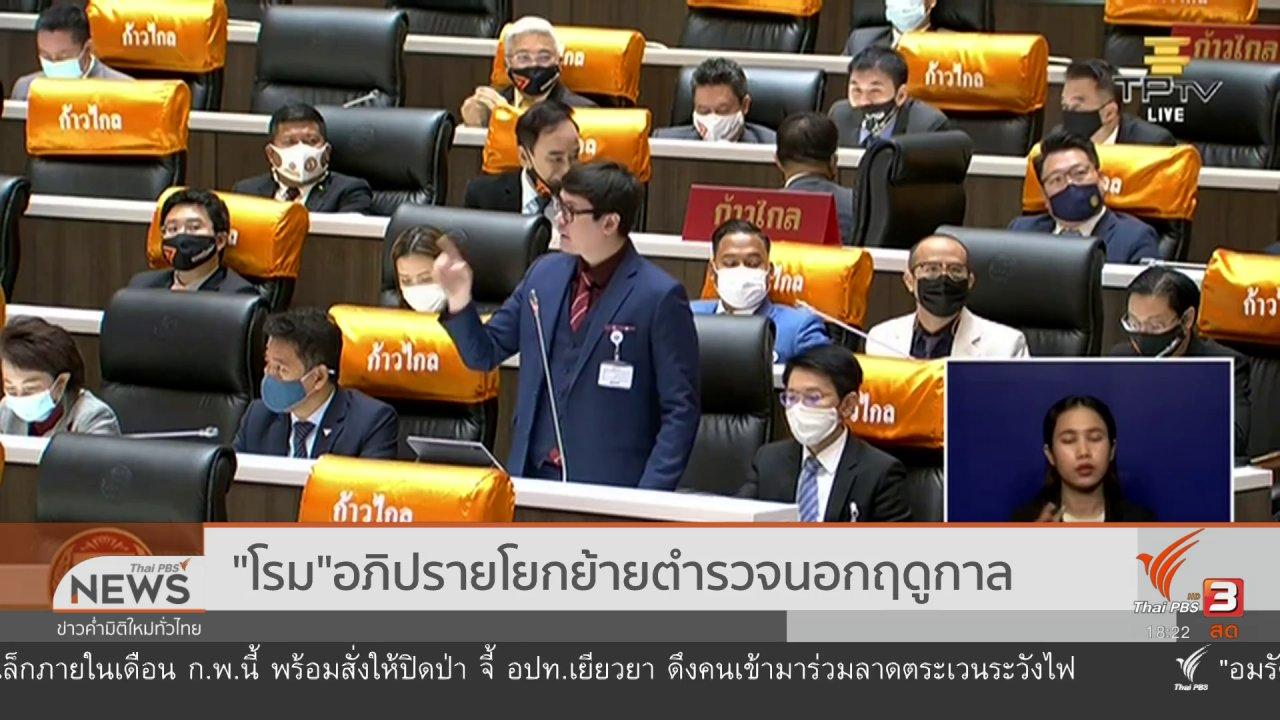 """ข่าวค่ำ มิติใหม่ทั่วไทย - """"โรม""""อภิปรายโยกย้ายตำรวจนอกฤดูกาล"""