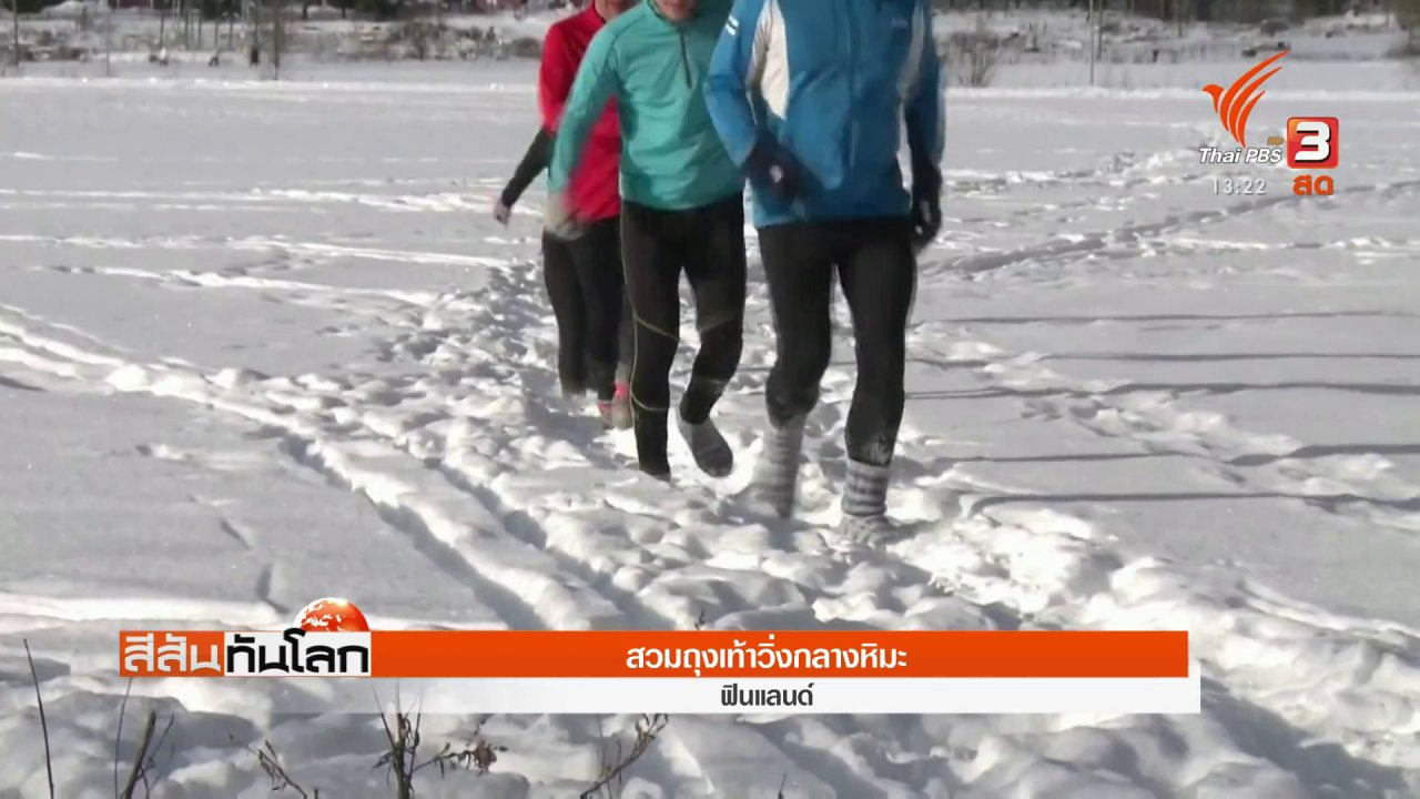 สีสันทันโลก - สวมถุงเท้าวิ่งกลางหิมะ