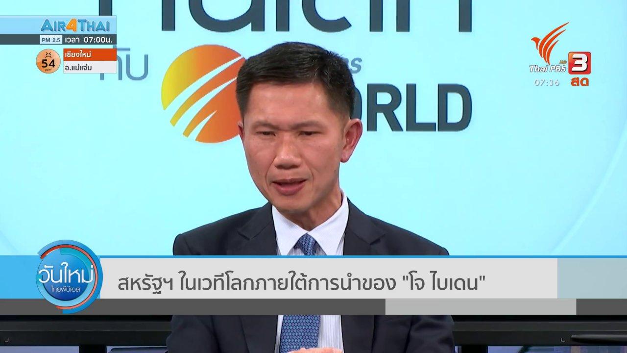 """วันใหม่  ไทยพีบีเอส - ทันโลกกับ Thai PBS World : สหรัฐฯ ในเวทีโลกภายใต้การนำของ """"โจ ไบเดน"""""""