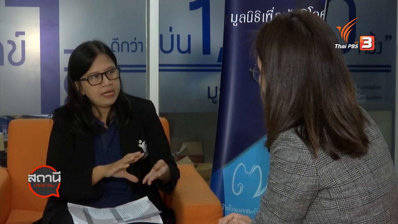 สถานีประชาชน - สถานีร้องเรียน : สรุปปัญหาร้องเรียน กับมูลนิธิเพื่อผู้บริโภค