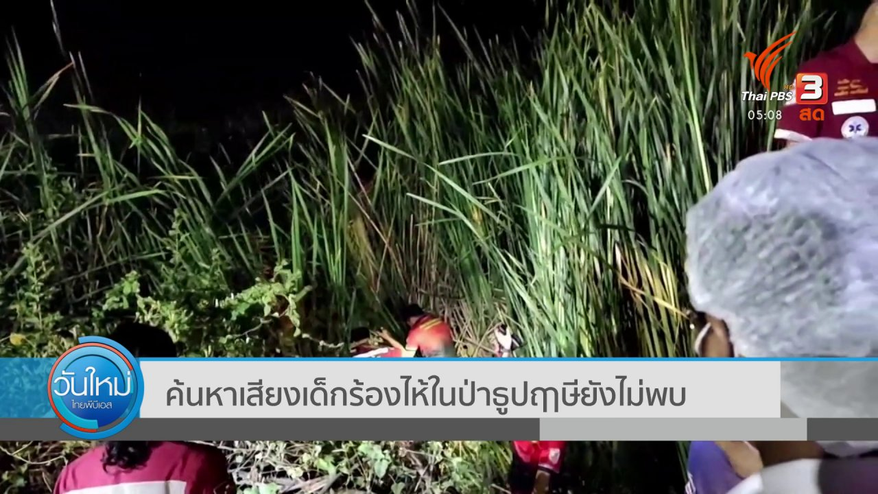 วันใหม่  ไทยพีบีเอส - ค้นหาเสียงเด็กร้องไห้ในป่าธูปฤาษียังไม่พบ