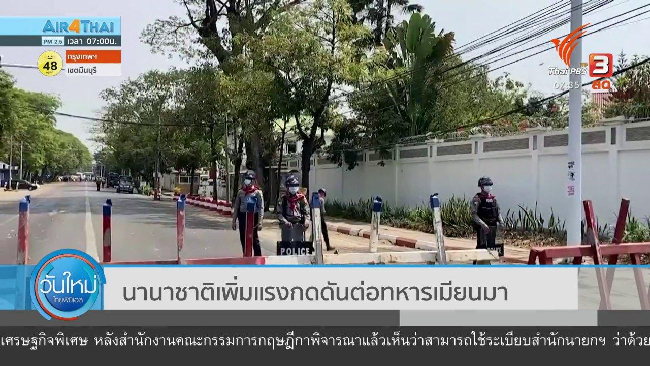 วันใหม่  ไทยพีบีเอส - ทันโลกกับ Thai PBS World : นานาชาติเพิ่มแรงกดดันต่อทหารเมียนมา
