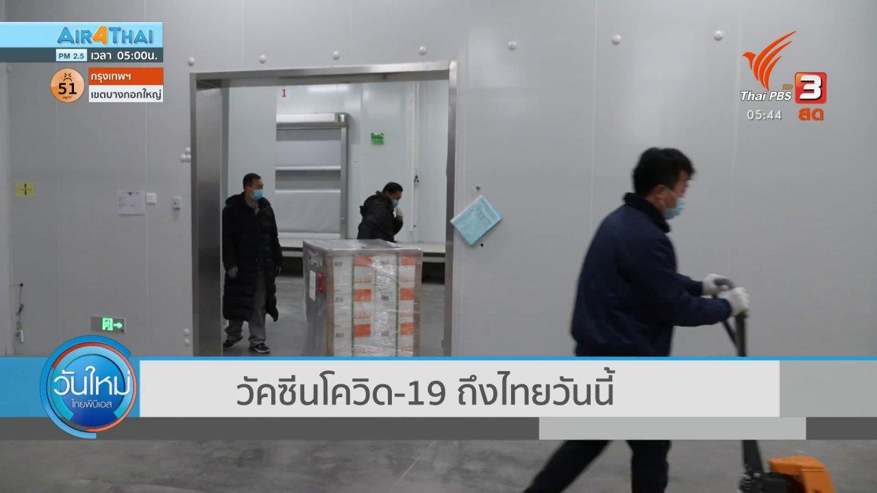 วันใหม่  ไทยพีบีเอส - วัคซีนโควิด-19 ถึงไทยวันนี้ (24 ก.พ. 64)