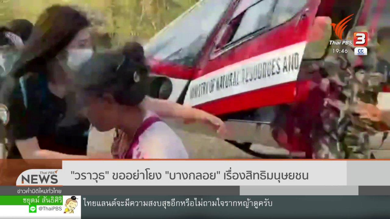 """ข่าวค่ำ มิติใหม่ทั่วไทย - """"วราวุธ"""" ขออย่าโยง """"บางกลอย"""" เรื่องสิทธิมนุษยชน"""