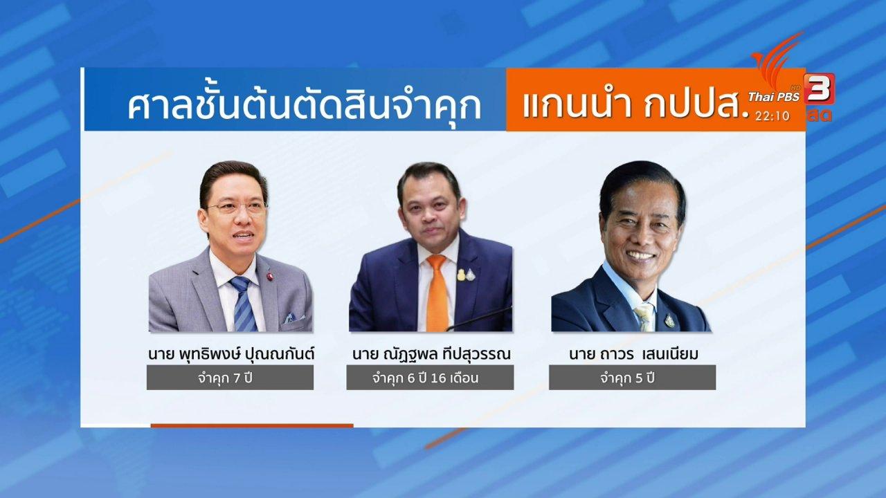 """ที่นี่ Thai PBS - """"คดี กปปส."""" สะเทือนเวทีการเมือง"""