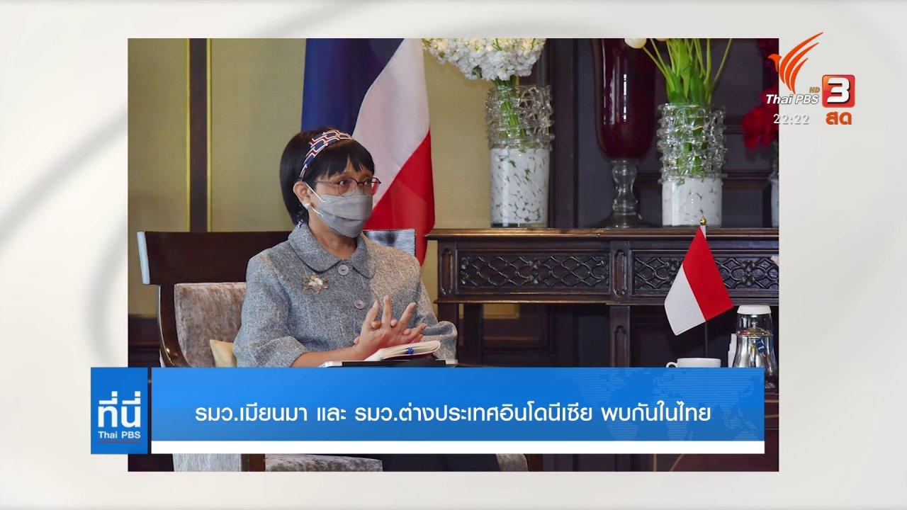 ที่นี่ Thai PBS - รมว. เมียนมา และ รมว. ต่างประเทศอินโดนีเซีย พบกันในไทย