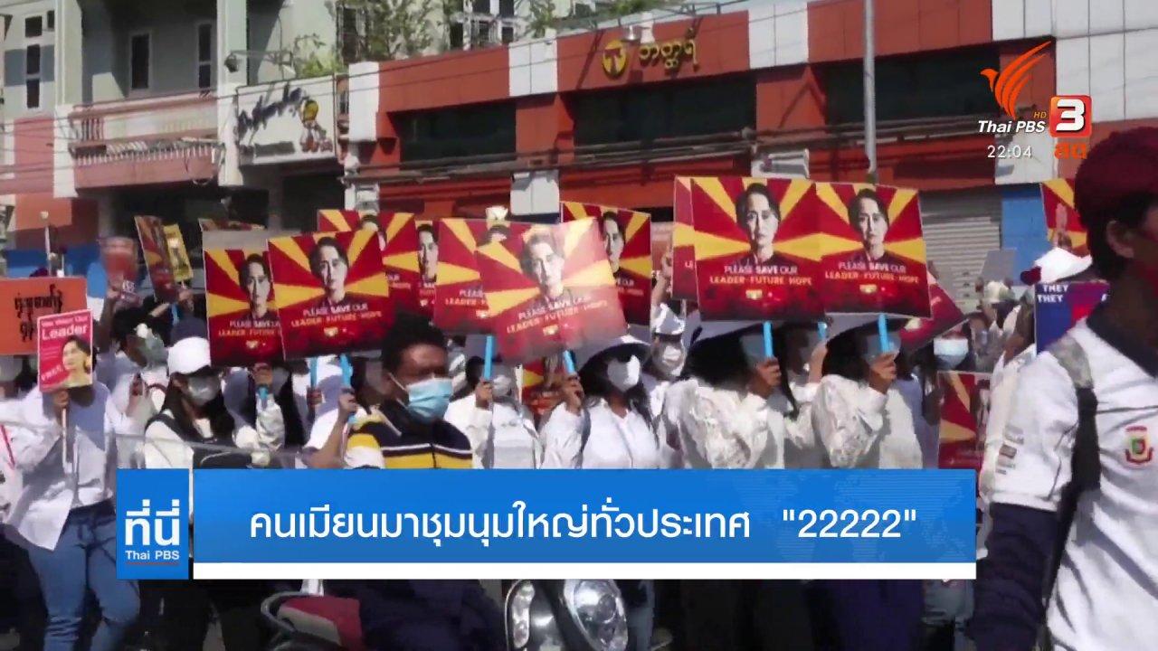 ที่นี่ Thai PBS - 22222 (22.2.2021)  คนเมียนมานัดประท้วงทั่วประเทศต่อต้านการรัฐประหาร