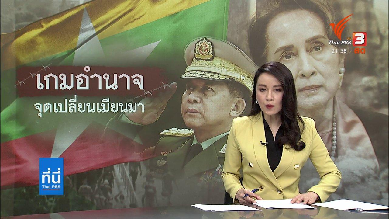 ที่นี่ Thai PBS - ผู้ชุมนุมเมียนมาเชื่อ ผลลัพธ์ต่างจากยุค 8888