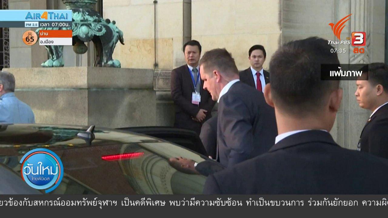 วันใหม่  ไทยพีบีเอส - ทันโลกกับ Thai PBS World : รมว.ต่างประเทศเมียนมา - อินโดนีเซีย พบกันที่ไทย