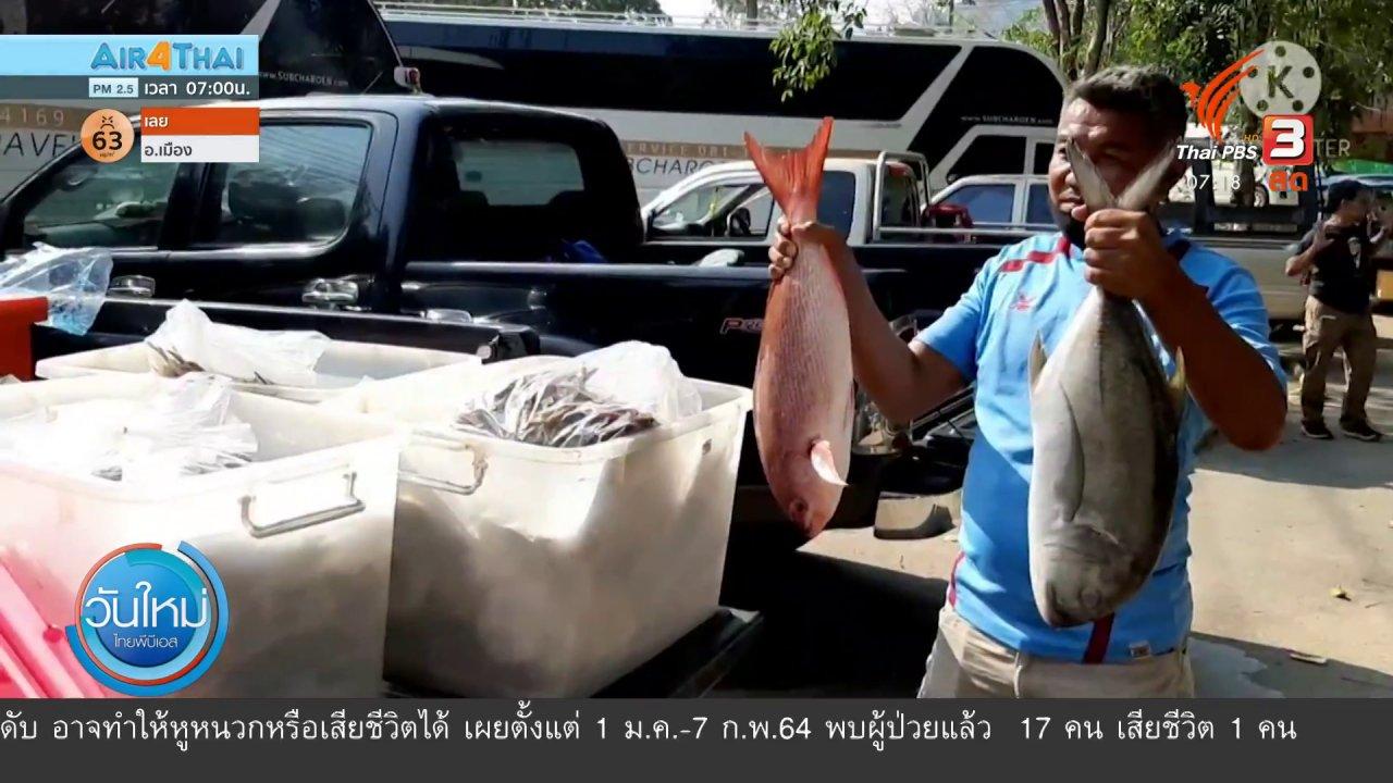 วันใหม่  ไทยพีบีเอส - C-Site Focus พิกัดข่าว : ปลาชาวเลราไวย์ถึงมือพี่น้องกะเหรี่ยงบางกลอย