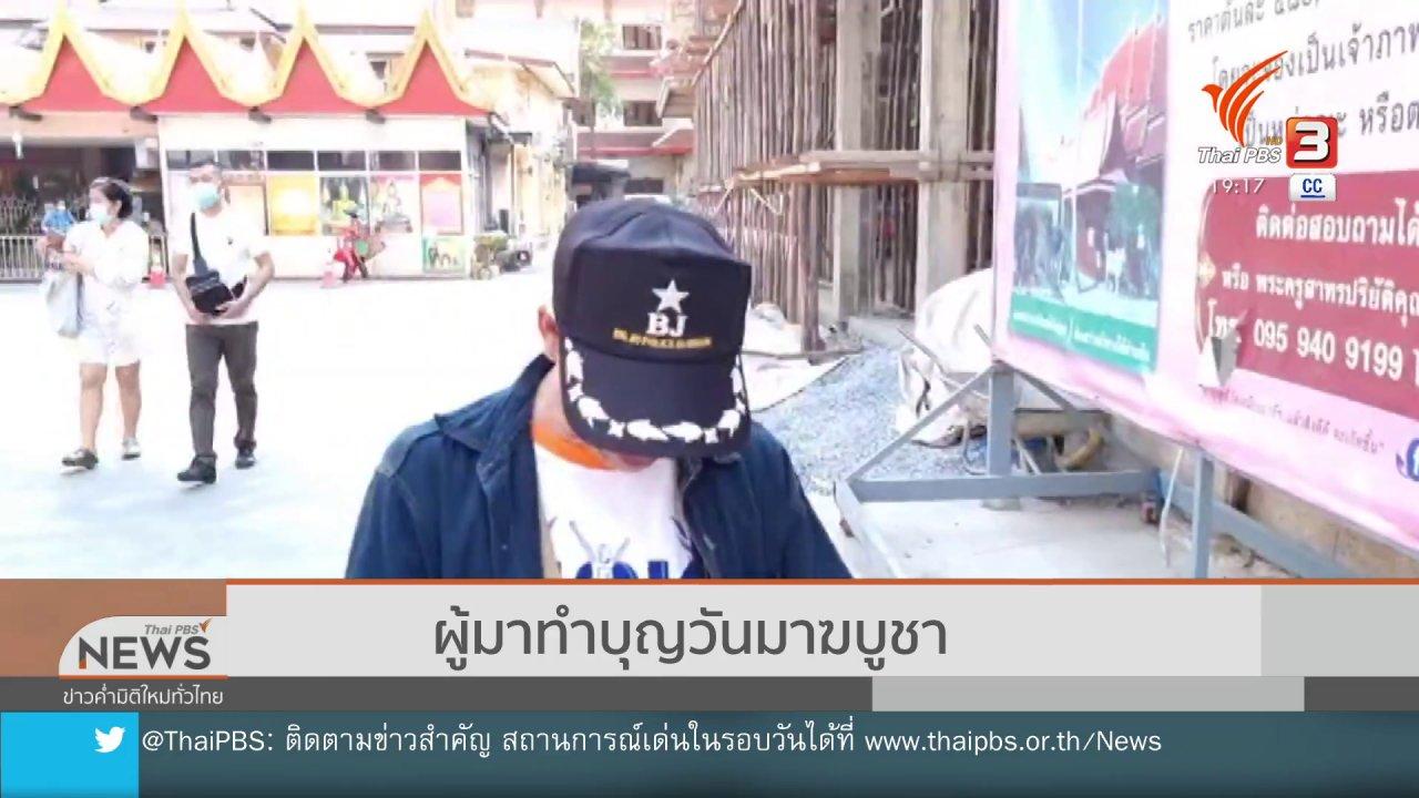ข่าวค่ำ มิติใหม่ทั่วไทย - โควิด19 - เศรษฐกิจซบทำคนเข้าวัดน้อยลง
