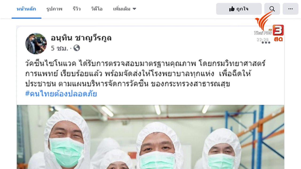 ที่นี่ Thai PBS - นายกฯ-อนุทิน พร้อมฉีดวัคซีนเข็มแรก 28 ก.พ.นี้