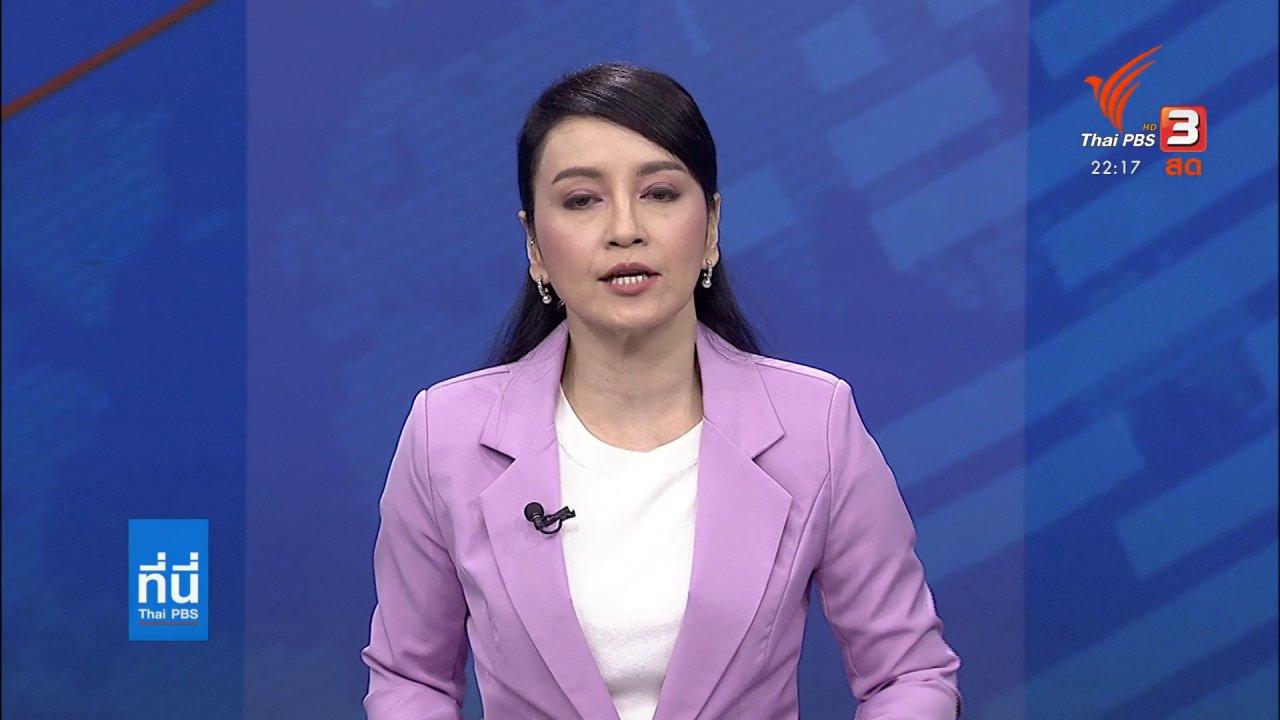 ที่นี่ Thai PBS - เครือข่ายคนรุ่นใหม่นนทบุรีชุมนุมเรียกร้องปล่อย 4 แกนนำ