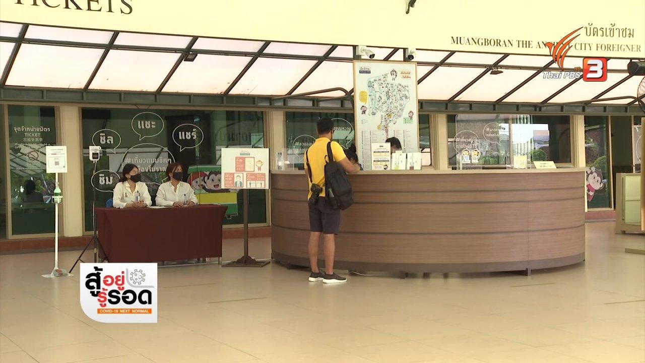 สถานีประชาชน - สถานีร้องเรียน : ทางรอดวิกฤตท่องเที่ยวไทย หลัง COVID-19 ระลอกใหม่