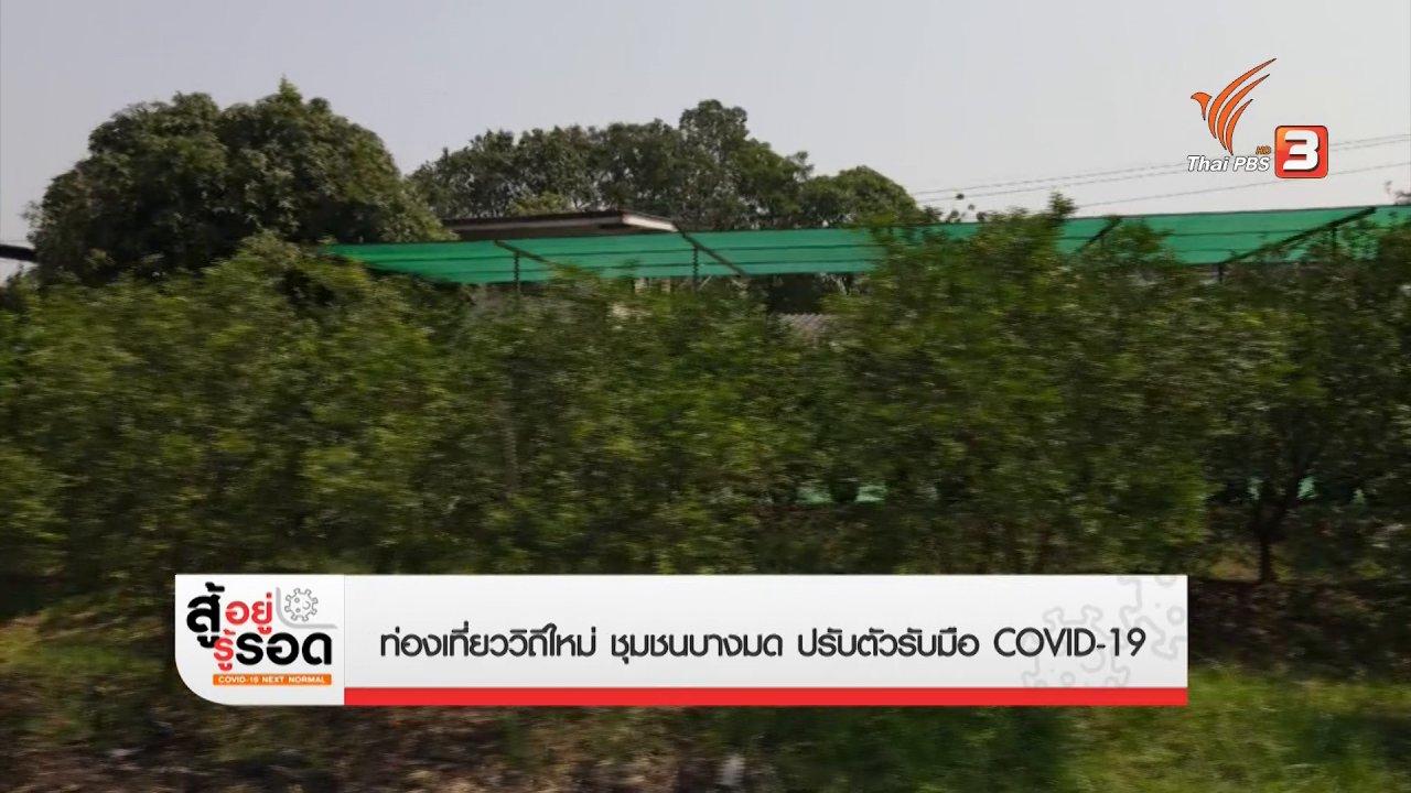 สถานีประชาชน - สถานีร้องเรียน : ชุมชนท่องเที่ยวบางมด กทม. ปรับตัวรับมือ COVID-19