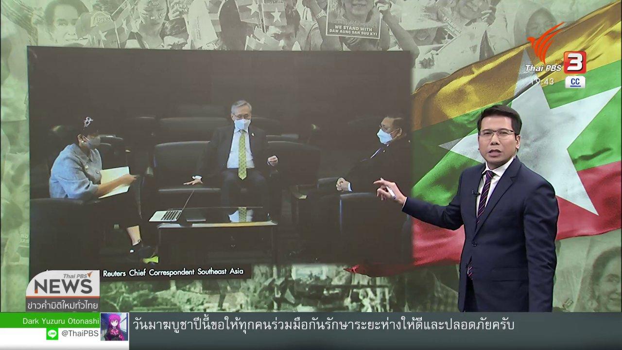 ข่าวค่ำ มิติใหม่ทั่วไทย - วิเคราะห์สถานการณ์ต่างประเทศ : มองบทบาทอาเซียนแก้ปัญหาวิกฤตในเมียนมา