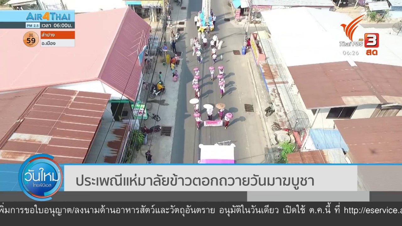 วันใหม่  ไทยพีบีเอส - ประเพณีแห่มาลัยข้าวตอก ถวายวันมาฆบูชา