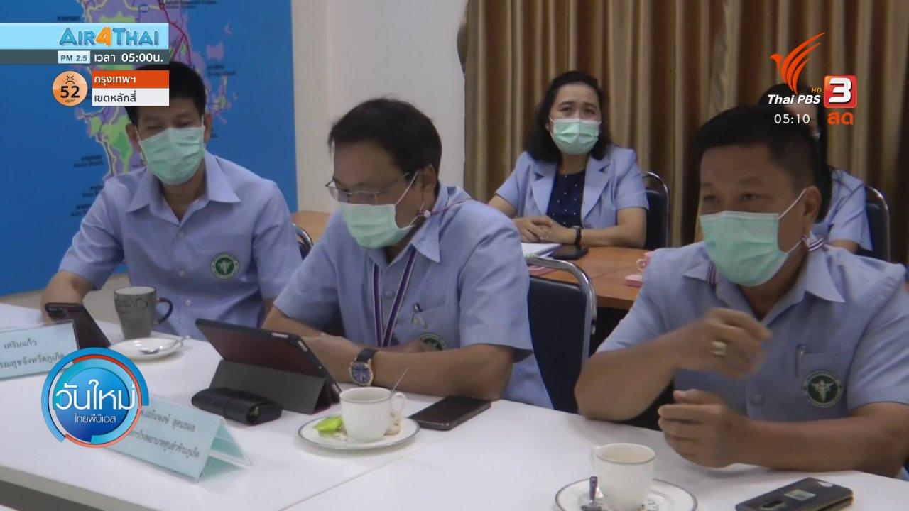 วันใหม่  ไทยพีบีเอส - รพ.รัฐ ในภูเก็ต เตรียมพร้อมฉีดวัคซีนโควิด-19