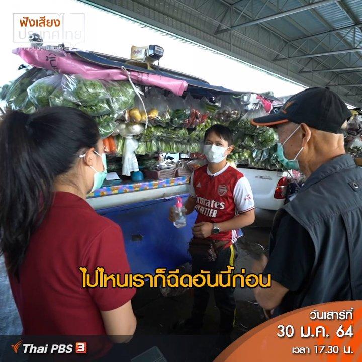 ฟังเสียงประเทศไทย - นวัตกรรมรถเร่สี่มุมเมือง สู้โควิด-19