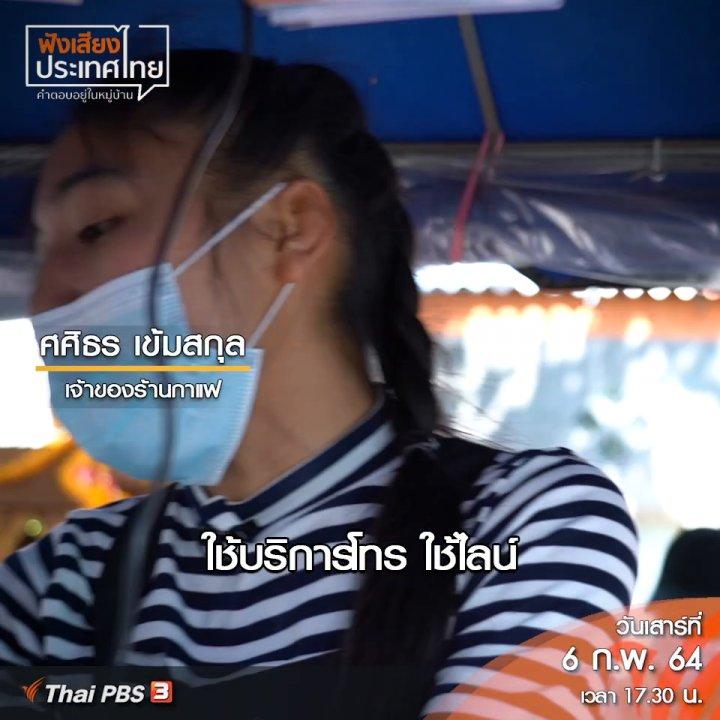 ฟังเสียงประเทศไทย - อายแล้วอด ถ้าขยันไม่มีจน