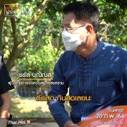 ฟังเสียงประเทศไทย เทคนิคการปอกส้มโอขาวใหญ่ให้หวานกรอบ