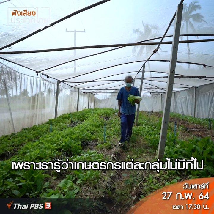 ฟังเสียงประเทศไทย - City Farm Market เชื่อมเกษตรกรและผู้ซื้อ