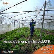 ฟังเสียงประเทศไทย City Farm Market เชื่อมเกษตรกรและผู้ซื้อ
