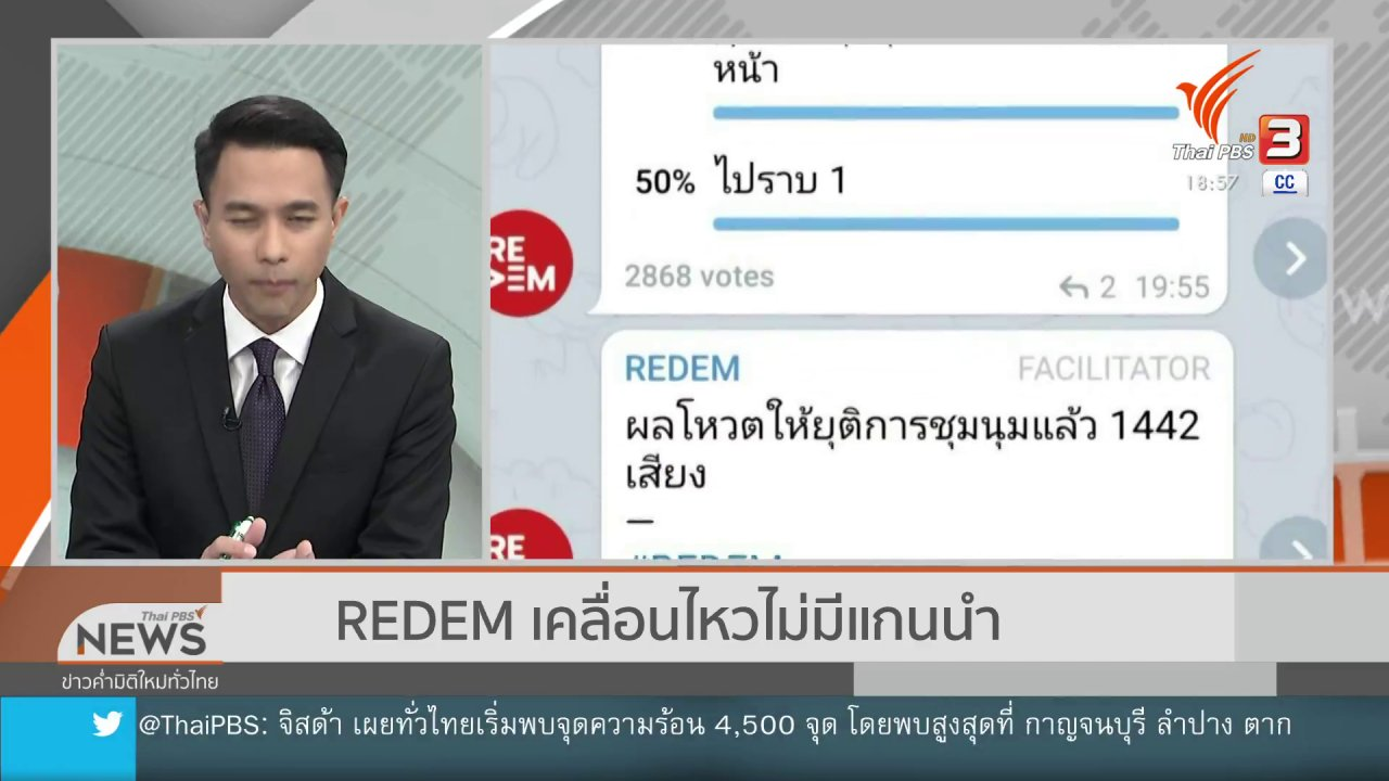 ข่าวค่ำ มิติใหม่ทั่วไทย - REDEM เคลื่อนไหวไม่มีแกนนำ