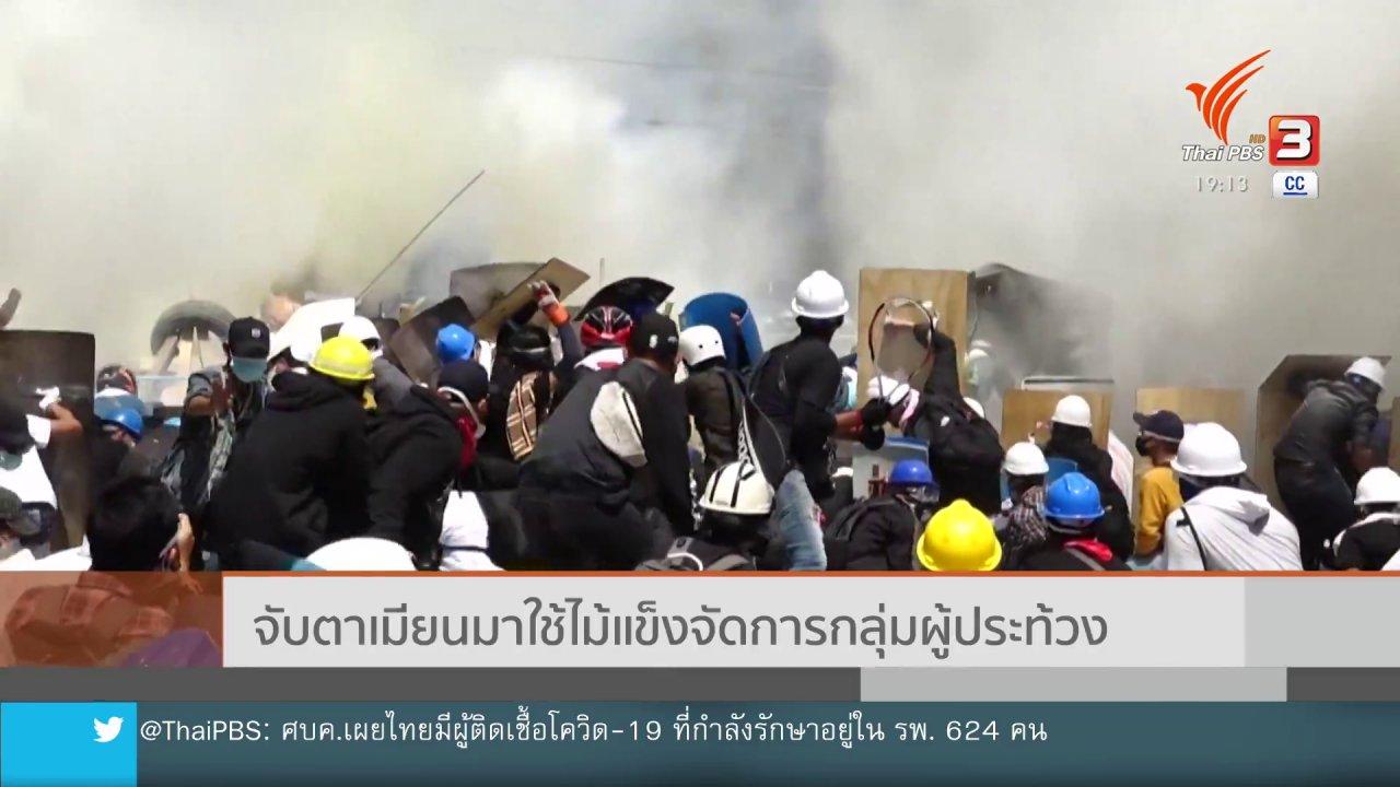 ข่าวค่ำ มิติใหม่ทั่วไทย - วิเคราะห์สถานการณ์ต่างประเทศ : จับตาเมียนมาใช้ไม้แข็งจัดการกลุ่มผู้ประท้วง