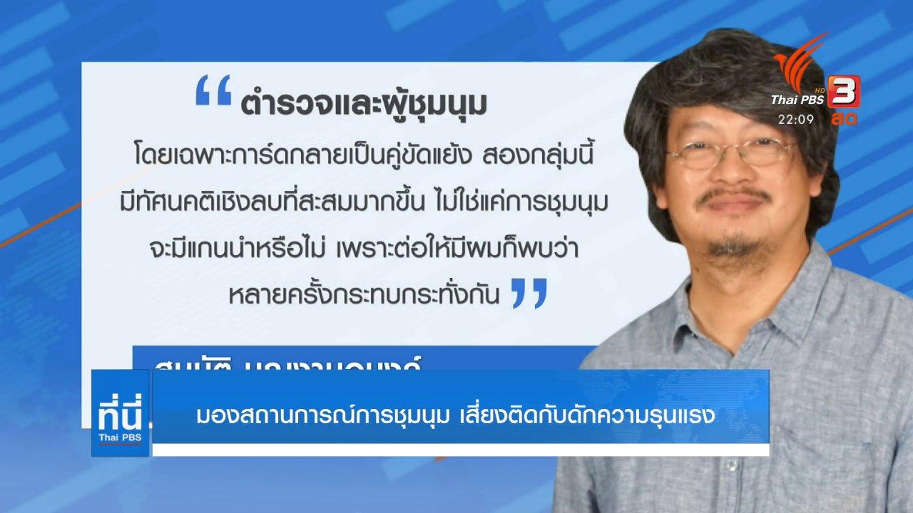 ที่นี่ Thai PBS - มองสถานการณ์การชุมนุมฝ่ายรัฐและผู้ชุมนุม