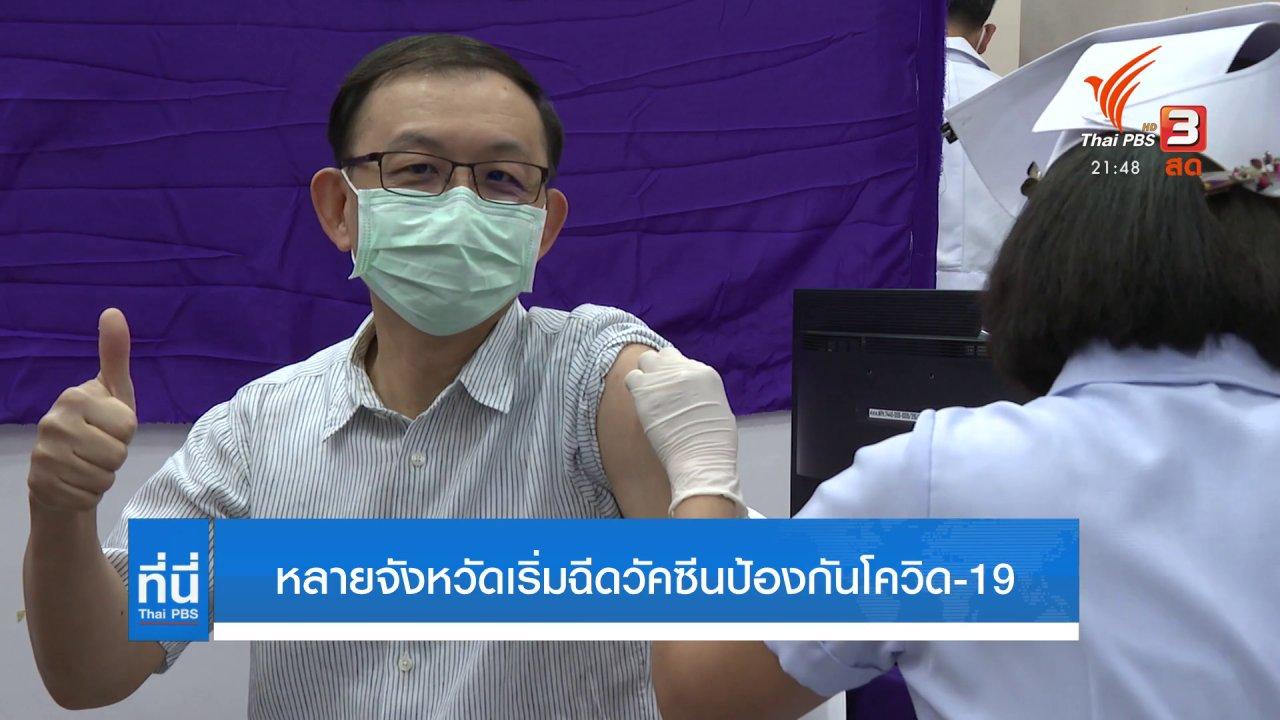 ที่นี่ Thai PBS - หลายจังหวัดเริ่มฉีดวัคซีนป้องกันโควิด-19 เข็มแรก