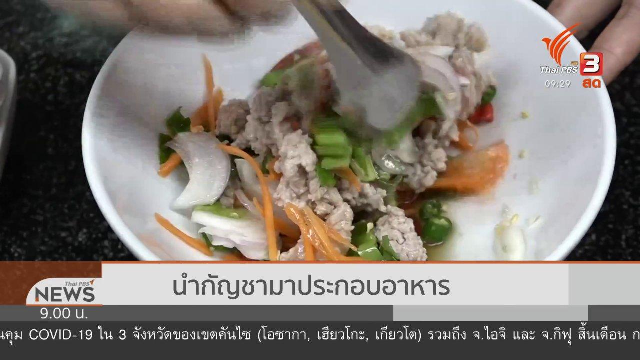 ข่าว 9 โมง - แตกประเด็นข่าว : ภัยแฝง เมนูอาหารผสมกัญชา
