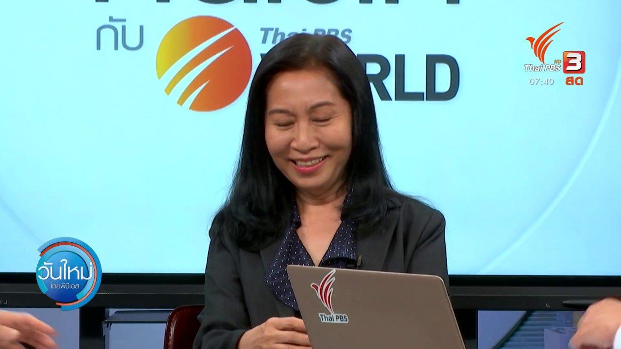วันใหม่  ไทยพีบีเอส - ทันโลกกับ Thai PBS World : ปมการเมืองมาเลเซีย สื่อเผชิญแรงกดดัน