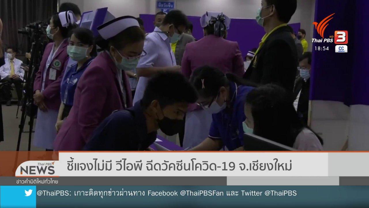 ข่าวค่ำ มิติใหม่ทั่วไทย - ชี้แจงไม่มี วีไอพี ฉีดวัคซีนโควิด-19 จ.เชียงใหม่