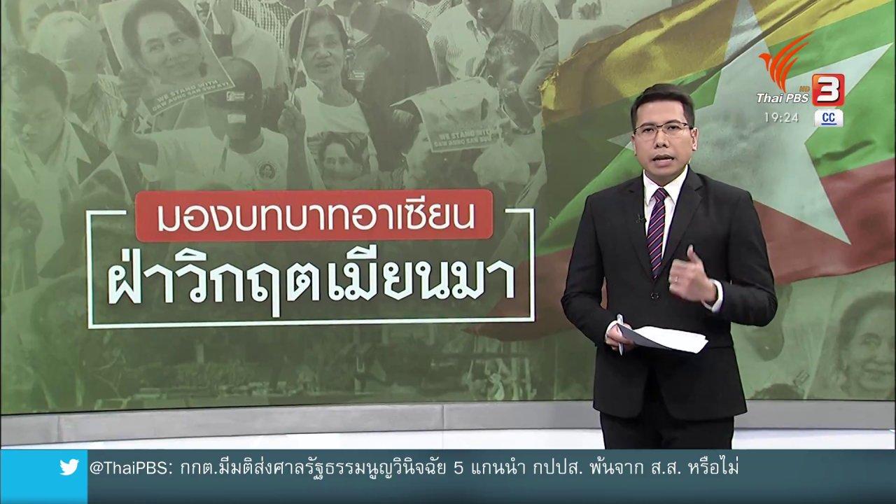 """ข่าวค่ำ มิติใหม่ทั่วไทย - วิเคราะห์สถานการณ์ต่างประเทศ : มองบทบาท """"อาเซียน"""" ฝ่าวิกฤตการเมืองเมียนมา"""