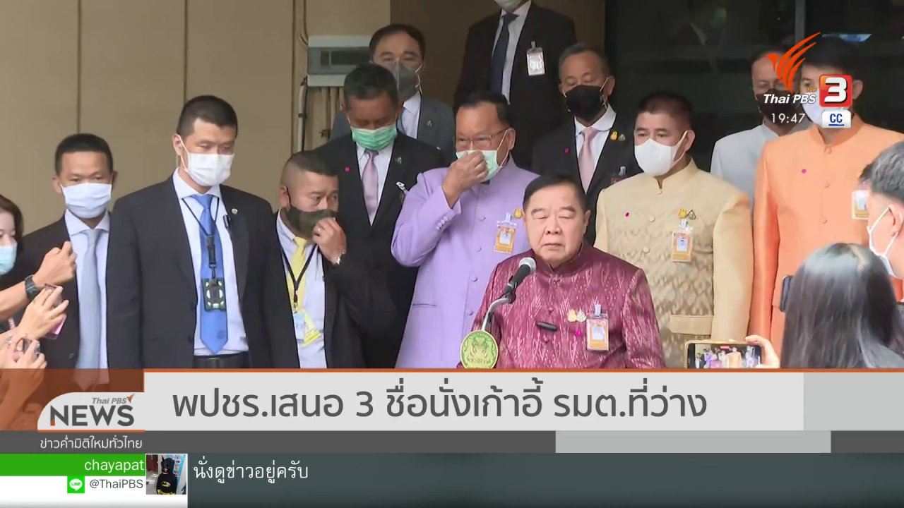 ข่าวค่ำ มิติใหม่ทั่วไทย - พปชร.เสนอ 3 ชื่อนั่งเก้าอี้ รมต.ที่ว่าง