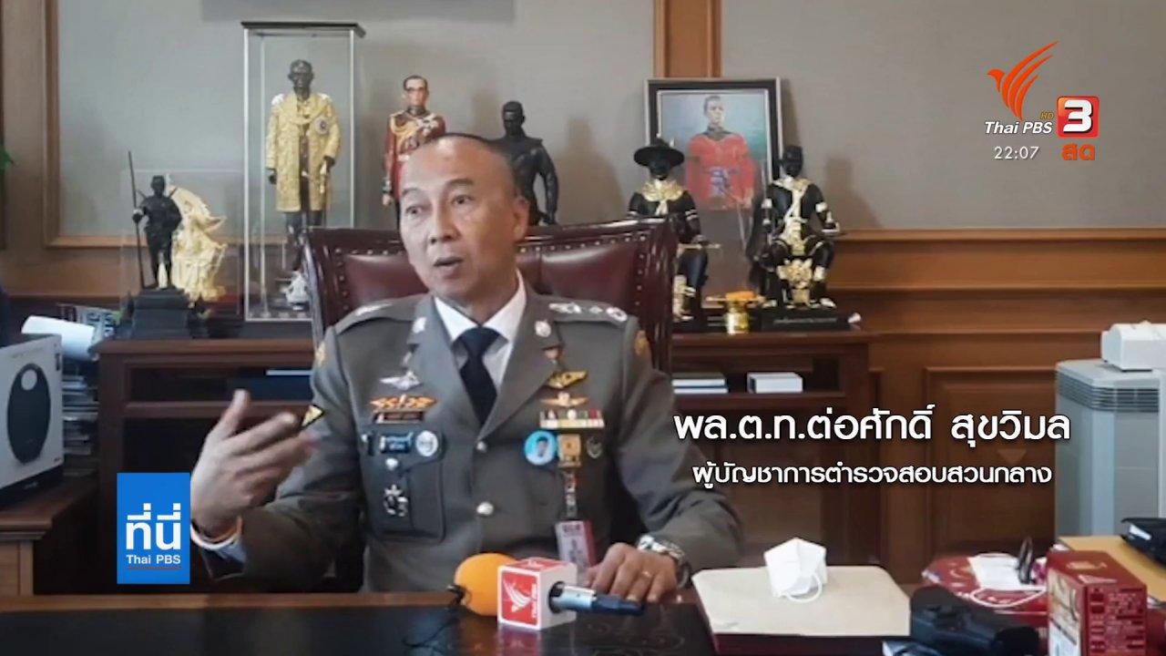 ที่นี่ Thai PBS - เปิดโปงรูปแบบบ่อนพนันออนไลน์