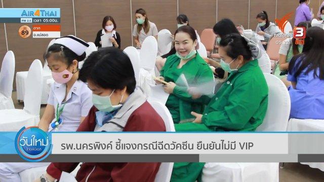 รพ.นครพิงค์ ชี้แจงกรณีฉีดวัคซีน ยืนยันไม่มี VIP