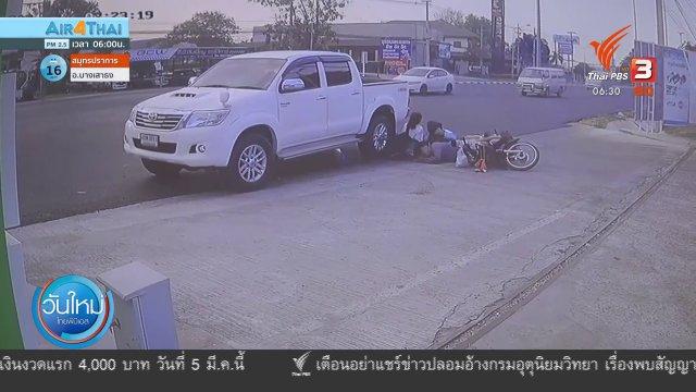 คนขับรถกระบะเฉี่ยวรถ จยย. ปฏิเสธหลบหนี