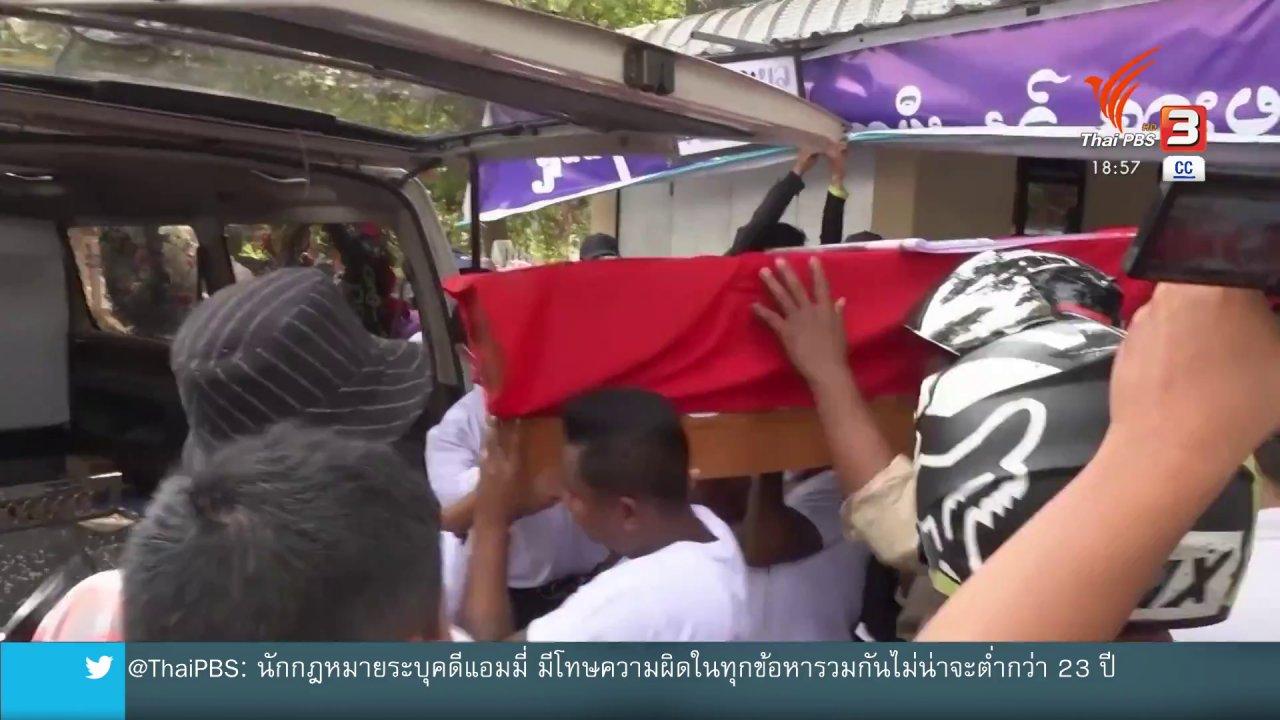 ข่าวค่ำ มิติใหม่ทั่วไทย - วิเคราะห์สถานการณ์ต่างประเทศ : เมียนมา: ฤาษีแห่งเอเชีย 2021 ?