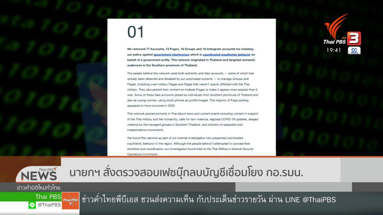 ข่าวค่ำ มิติใหม่ทั่วไทย - นายกฯ สั่งตรวจสอบเฟซบุ๊กลบบัญชีเชื่อมโยง กอ.รมน.