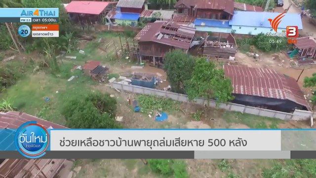"""ช่วยเหลือชาวบ้านพายุถล่ม """"ศรีสำโรง"""" เสียหาย 500 หลัง"""