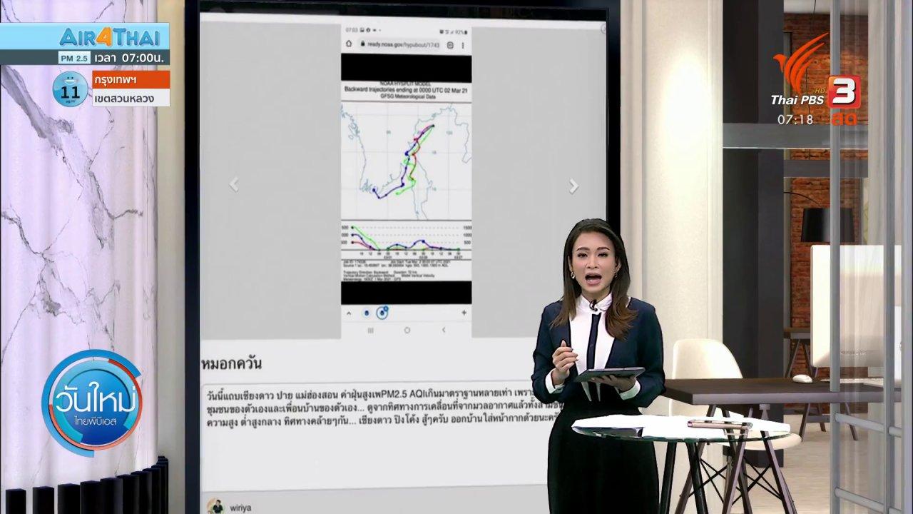 วันใหม่  ไทยพีบีเอส - C-Site Focus พิกัดข่าว : เรียนรู้ภารกิจคนรุ่นใหม่ทำแนวกันไฟบ้านห้วยอีค่าง