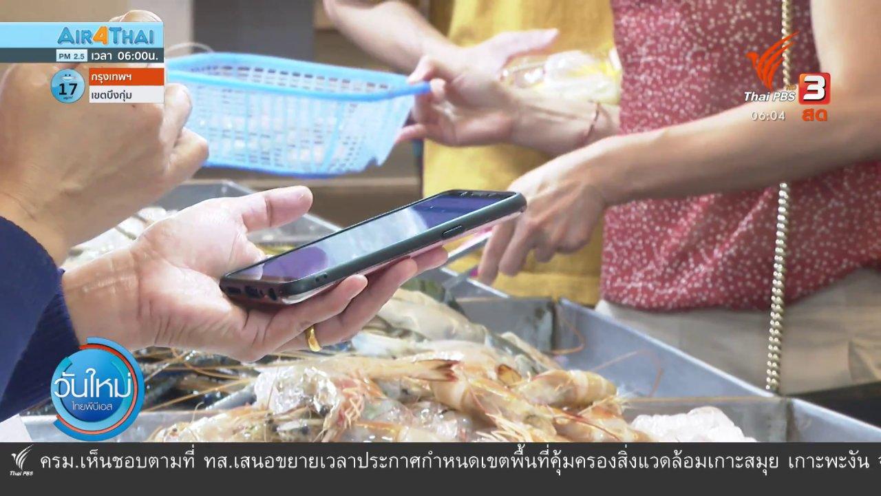 วันใหม่  ไทยพีบีเอส - กินอยู่รู้รอบ : โอกาสรอดของธุรกิจรายย่อย