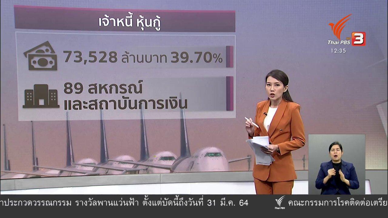 จับตาสถานการณ์ - วัคซีนเศรษฐกิจ : ชะตากรรมพนักงานการบินไทย