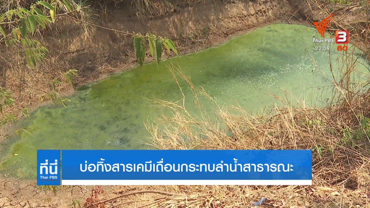 ที่นี่ Thai PBS - แกะรอยเส้นทาง ทิ้งสารเคมีไร่อ้อย อ.สนามชัยเขต จ.ฉะเชิงเทรา